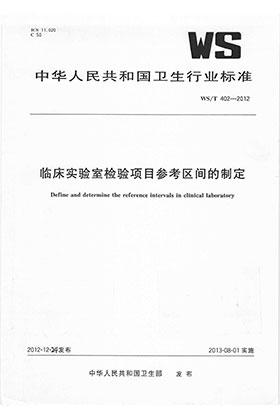 WS-T-402-2012-临床实验室检验项目参考区间的制定-1