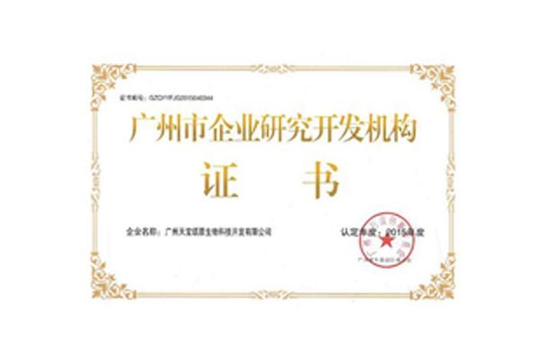 广州市企业研发机构证书