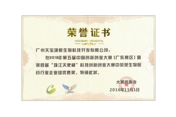 2016年中国创新创业大赛省赛优胜奖证书