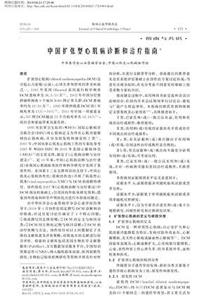 中国扩张型心肌病诊断和治疗指南-1