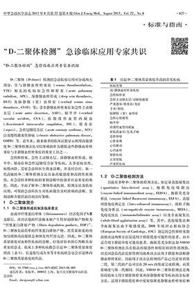 D-二聚体急诊临床应用专家共识-1