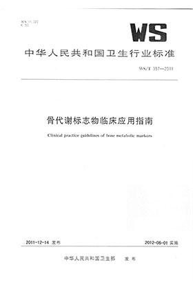 WS-T-357-2011-骨代谢标志物临床应用指南-1