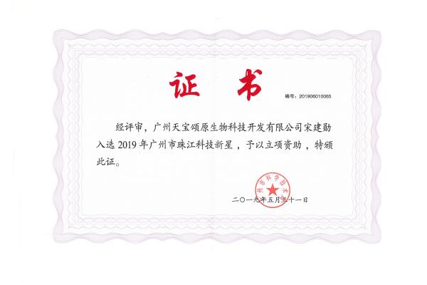 2019珠江新星-宋建勋